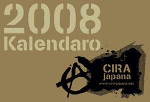 アナキズムカレンダー2008