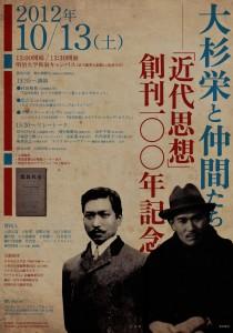 「大杉栄と仲間たち-『近代思想』創刊100年記念集会」