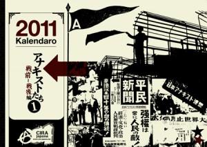 アナキズムカレンダー2011