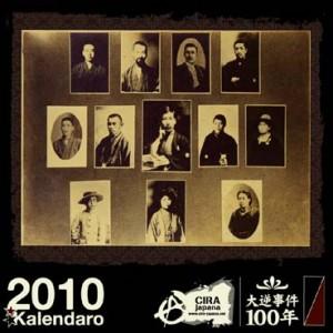 アナキズムカレンダー2010