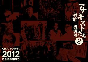 アナキズムカレンダー2012