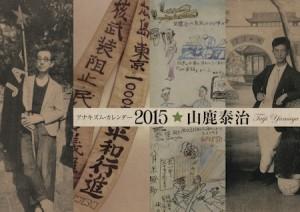 2015年アナキズムカレンダー