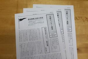 鶴見俊輔 追悼小特集