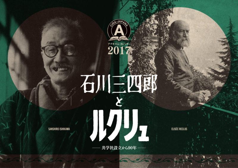 アナキズムカレンダー2017